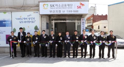 SK미소금융재단 2012년 첫 지점 개소식 열어 '부산지점' 개소