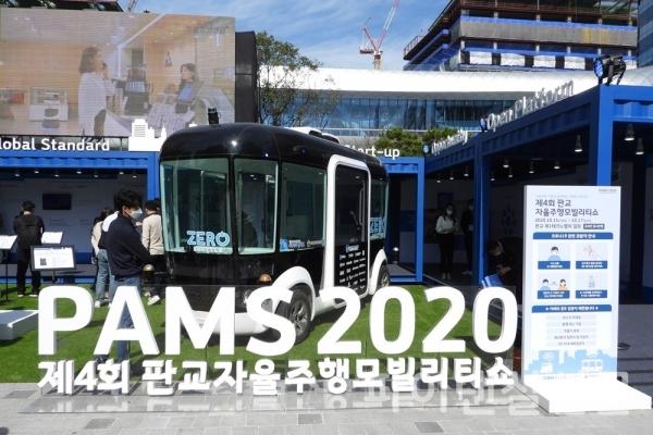 지하철 신분당선 판교역 3번출구 앞 '판교 자율주행 광장'에 자율주행버스 '제로셔틀'이 전시된 모습. (사진=황병우 기자)
